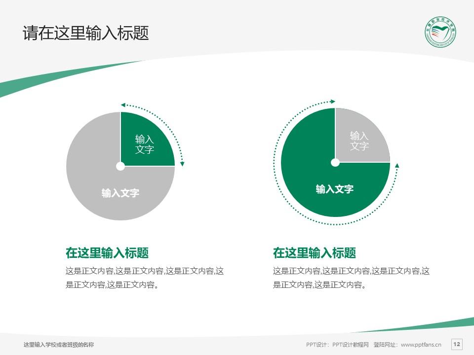 长春职业技术学院PPT模板_幻灯片预览图12
