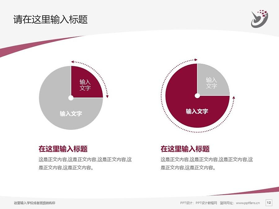 哈尔滨职业技术学院PPT模板下载_幻灯片预览图12