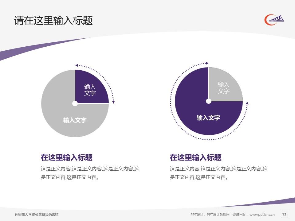 哈尔滨铁道职业技术学院PPT模板下载_幻灯片预览图12