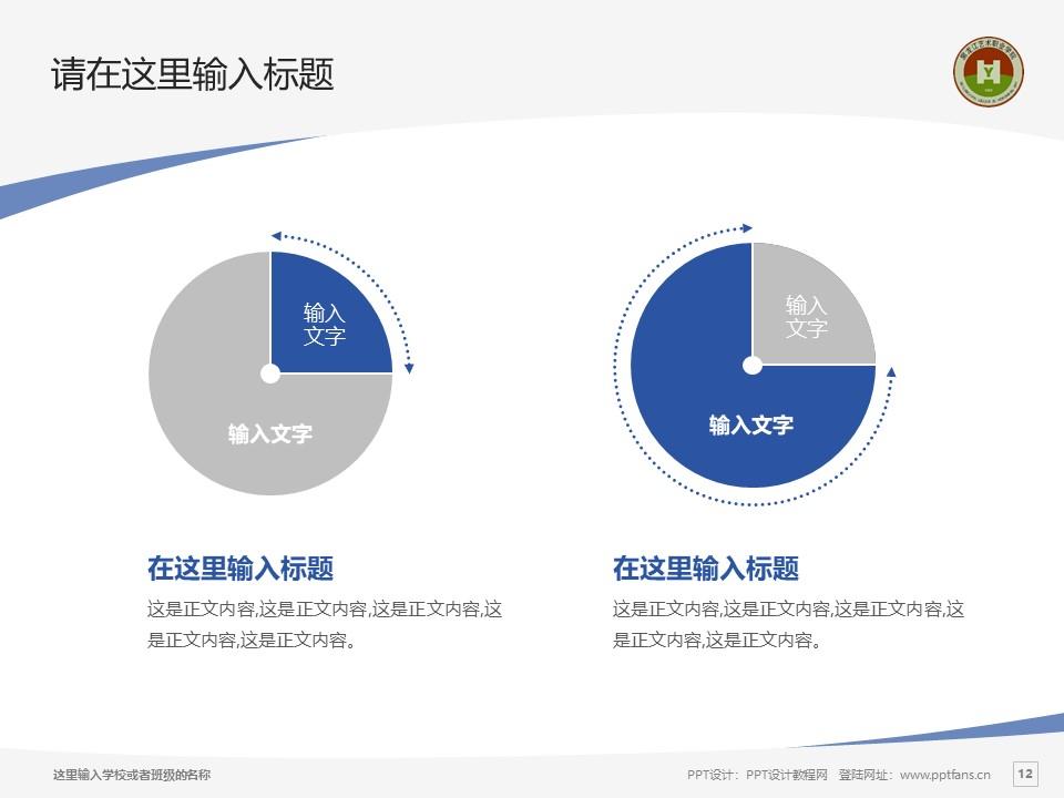 黑龙江艺术职业学院PPT模板下载_幻灯片预览图12