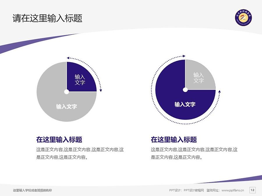 佳木斯职业学院PPT模板下载_幻灯片预览图12