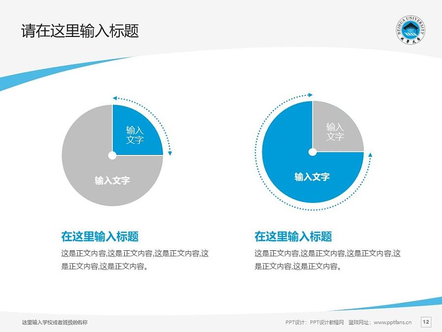 北华大学PPT模板_幻灯片预览图12