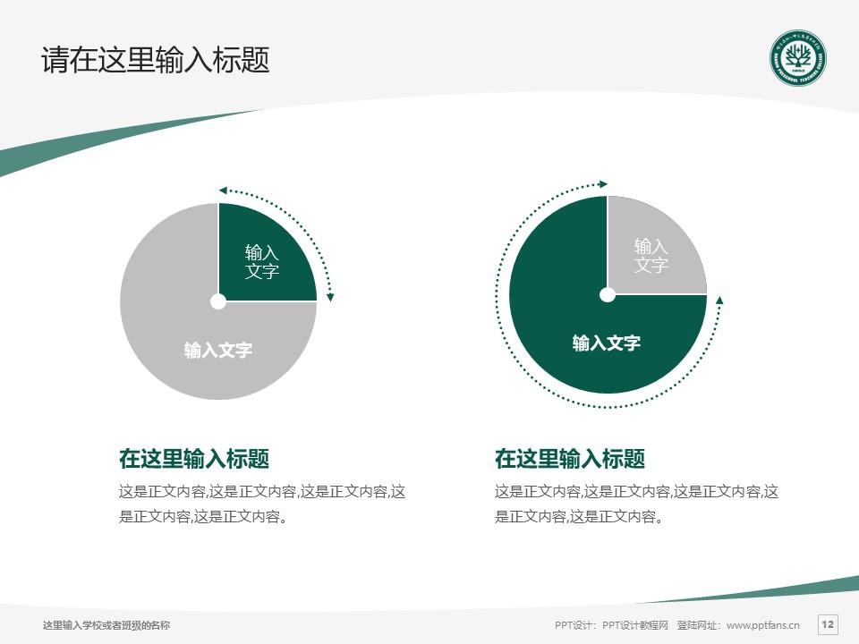 哈尔滨幼儿师范高等专科学校PPT模板下载_幻灯片预览图12