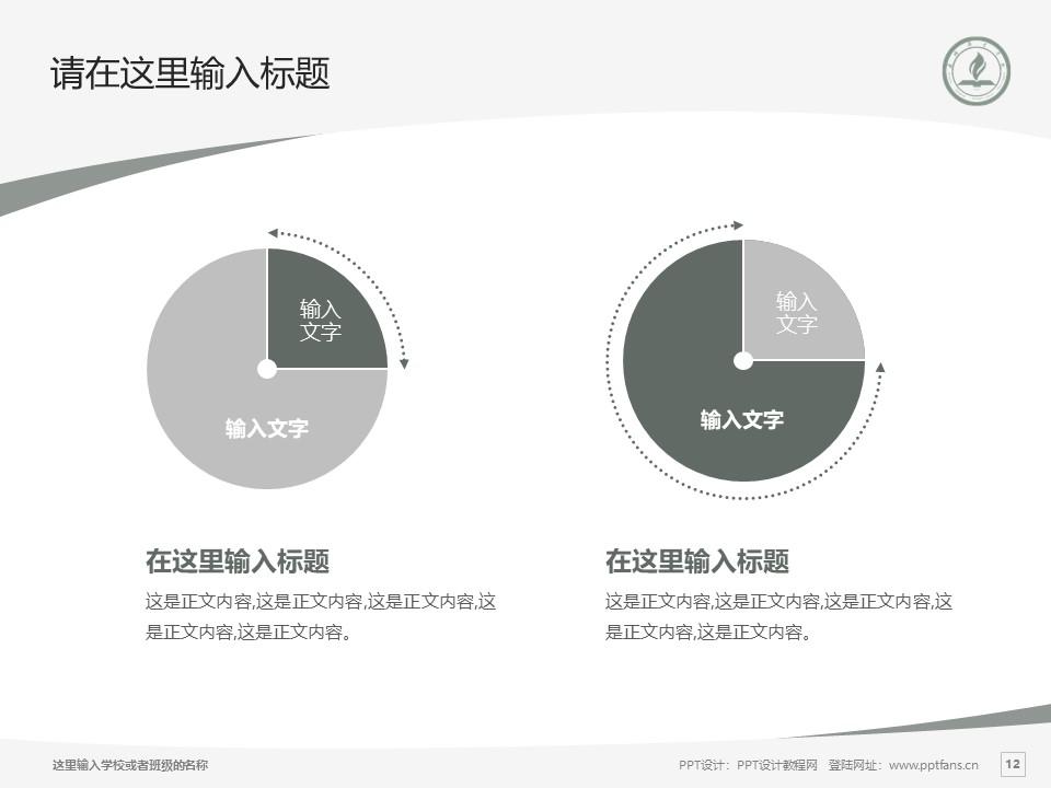 永城职业学院PPT模板下载_幻灯片预览图12