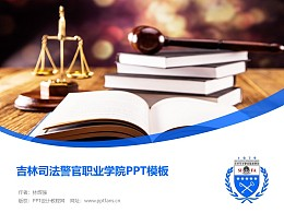吉林司法警官職業學院PPT模板