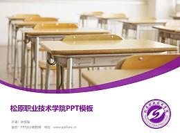 松原職業技術學院PPT模板