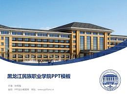 黑龍江民族職業學院PPT模板下載