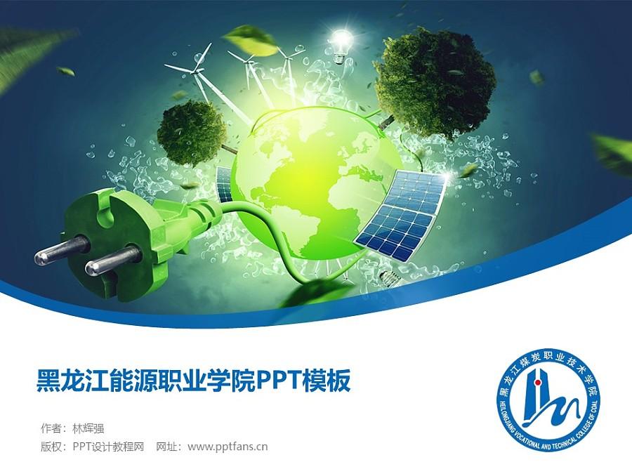 黑龙江能源职业学院PPT模板下载_幻灯片预览图1