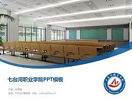 七臺河職業學院PPT模板下載