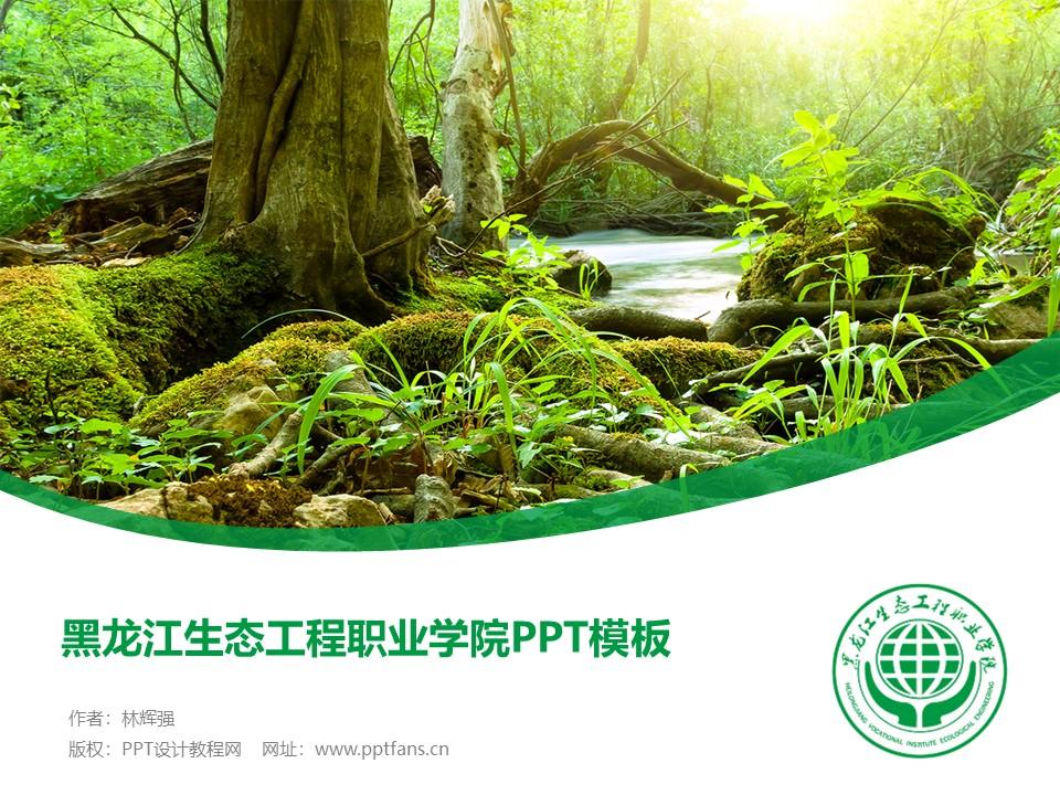 黑龙江生态工程职业学院PPT模板下载_幻灯片预览图1
