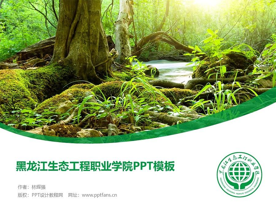 黑龍江生態工程職業學院PPT模板下載_幻燈片預覽圖1