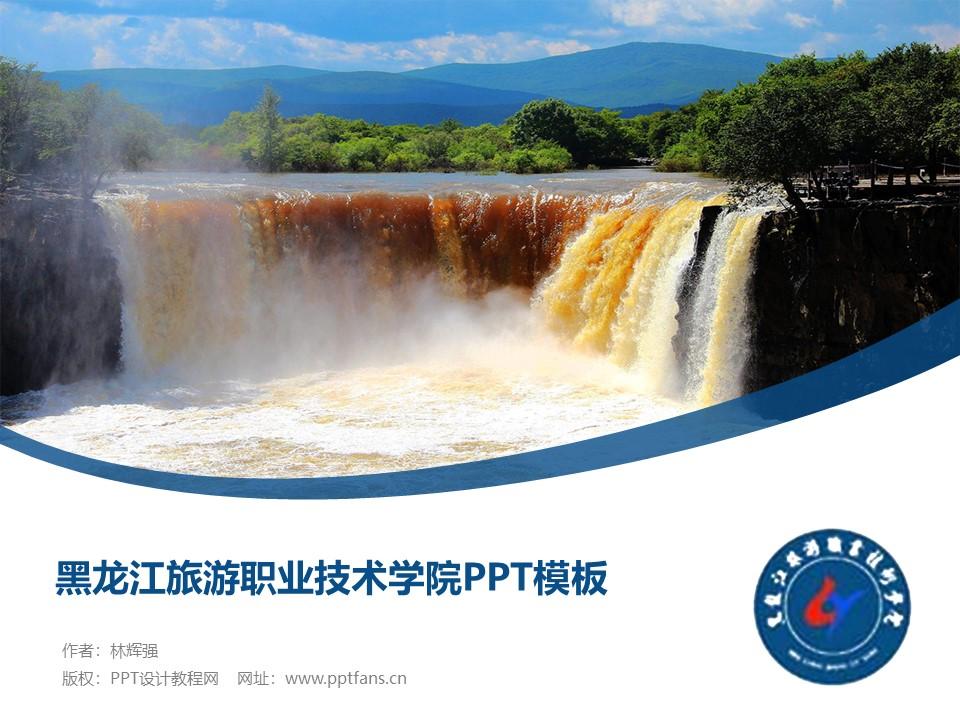 黑龙江旅游职业技术学院PPT模板下载_幻灯片预览图1
