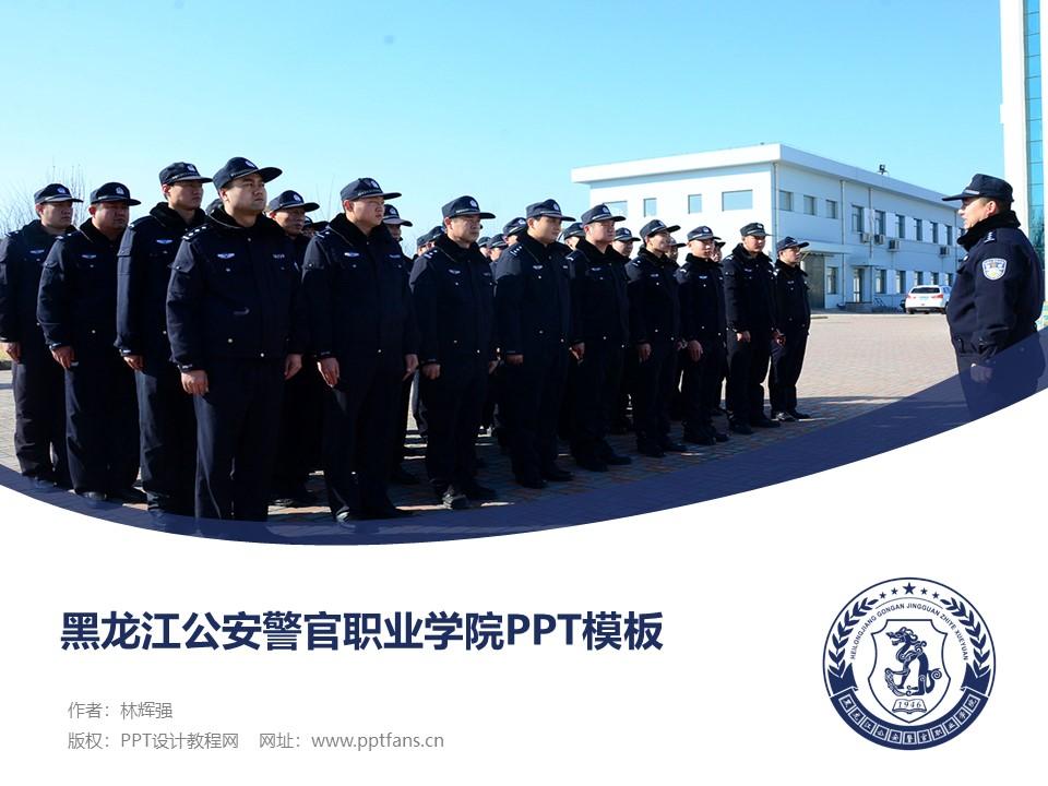 黑龙江公安警官职业学院PPT模板下载_幻灯片预览图1