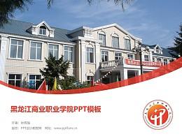 黑龍江商業職業學院PPT模板下載