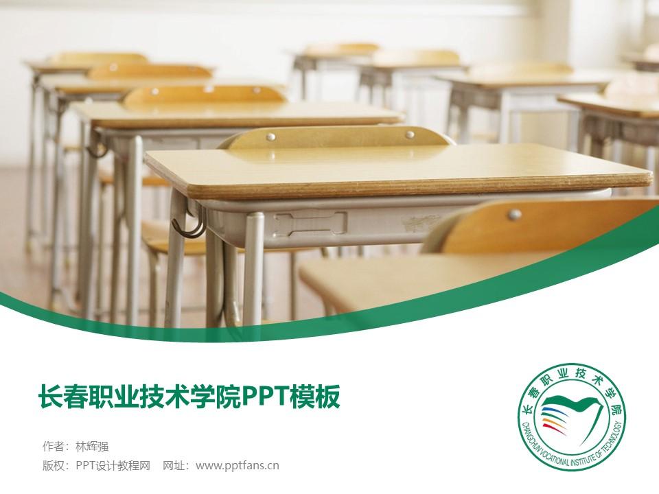 长春职业技术学院PPT模板_幻灯片预览图1