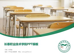 長春職業技術學院PPT模板
