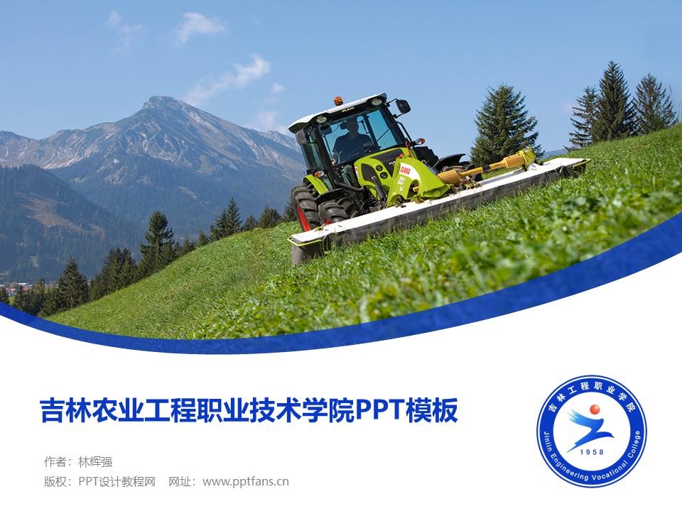 吉林农业工程职业技术学院PPT模板_幻灯片预览图1