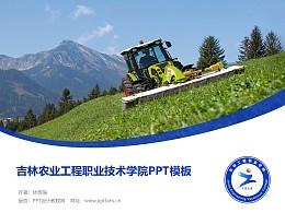 吉林农业工程职业技术学院PPT模板