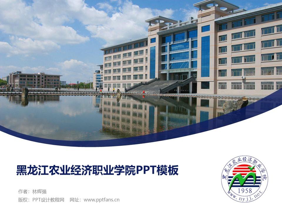 黑龙江农业经济职业学院PPT模板下载_幻灯片预览图1