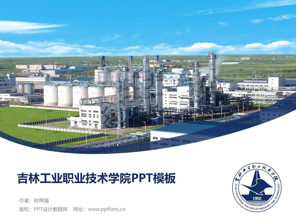 吉林工业职业技术学院PPT模板_幻灯片预览图1