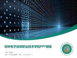 吉林電子信息職業技術學院PPT模板