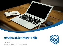 吉林城市职业技术学院PPT模板