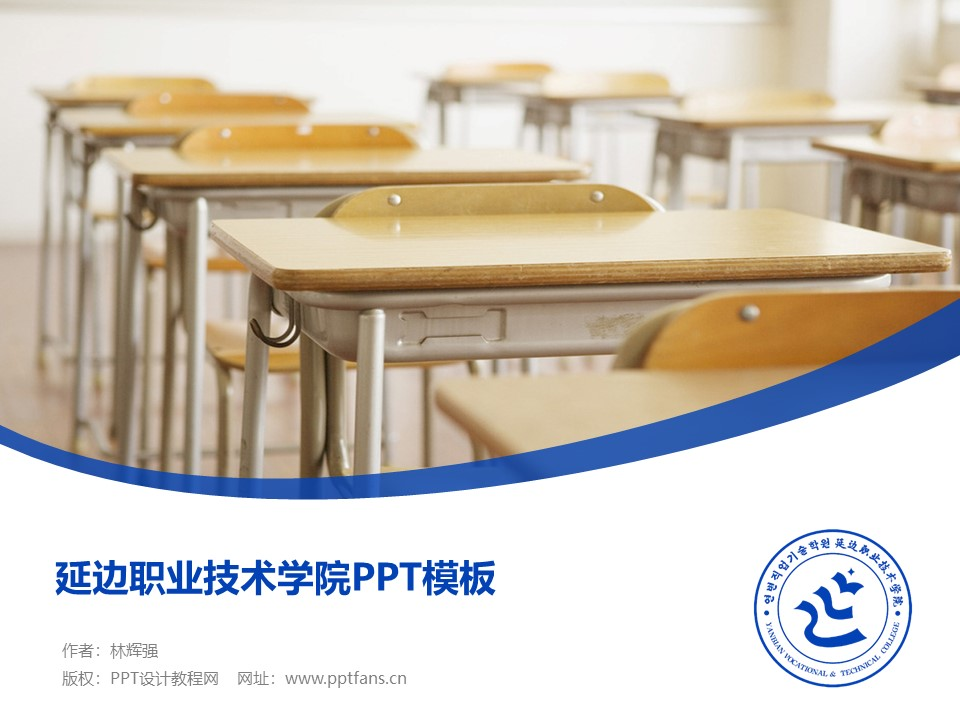 延边职业技术学院PPT模板_幻灯片预览图1