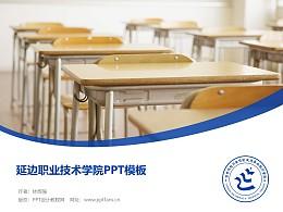 延邊職業技術學院PPT模板