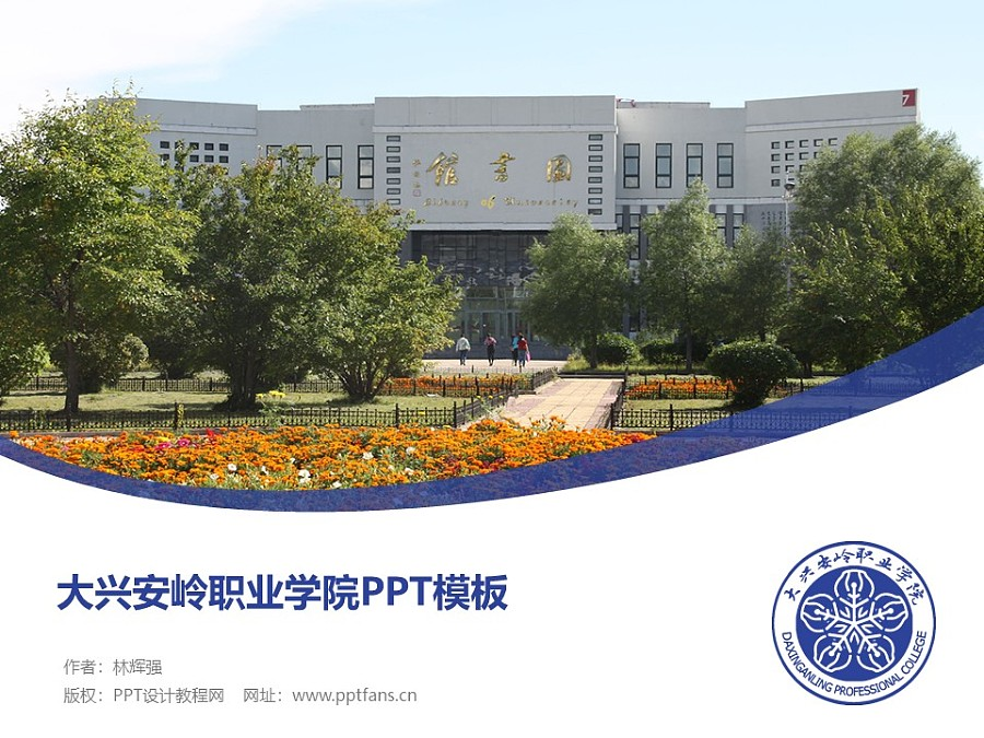大兴安岭职业学院PPT模板下载_幻灯片预览图1