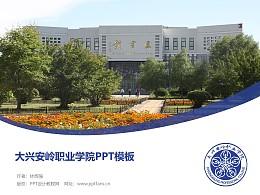 大興安嶺職業學院PPT模板下載