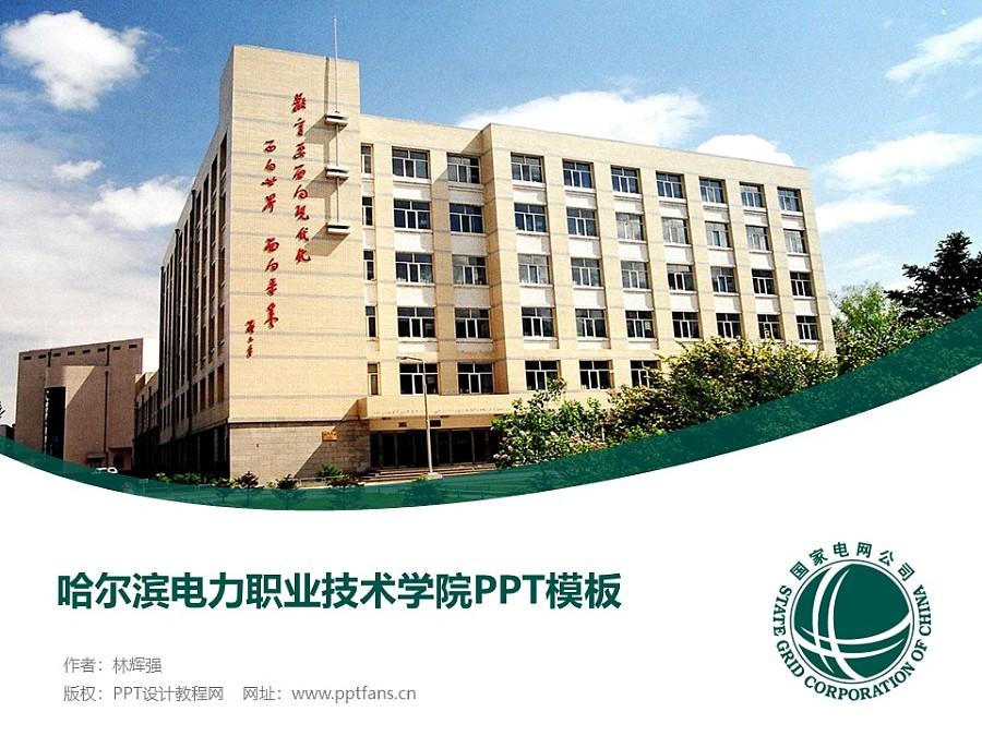 哈尔滨电力职业技术学院PPT模板下载_幻灯片预览图1