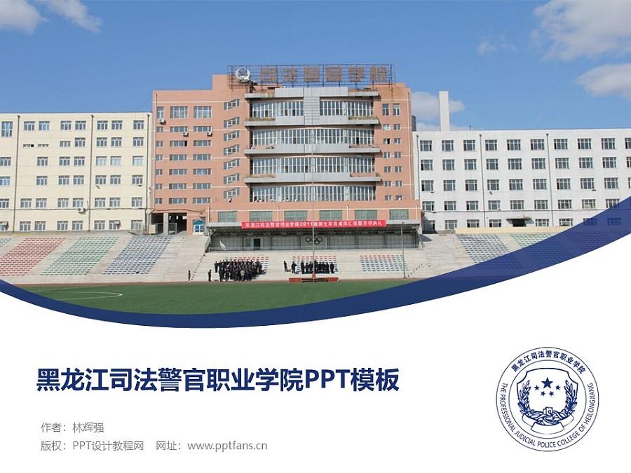 黑龙江司法警官职业学院PPT模板下载_幻灯片预览图1