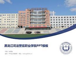 黑龍江司法警官職業學院PPT模板下載