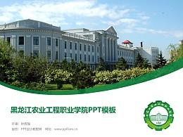 黑龍江農業工程職業學院PPT模板下載