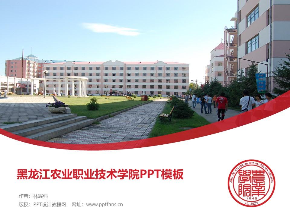 黑龙江农业职业技术学院PPT模板下载_幻灯片预览图1