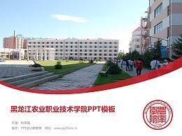 黑龍江農業職業技術學院PPT模板下載