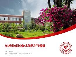 吉林科技職業技術學院PPT模板