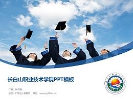 長白山職業技術學院PPT模板