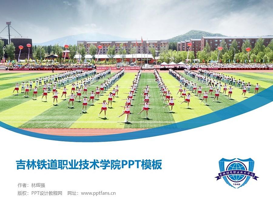 吉林铁道职业技术学院PPT模板_幻灯片预览图1