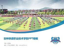 吉林铁道职业技术学院PPT模板