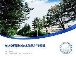 吉林交通職業技術學院PPT模板