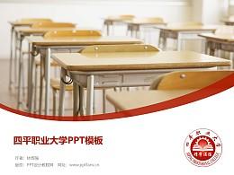 四平職業大學PPT模板