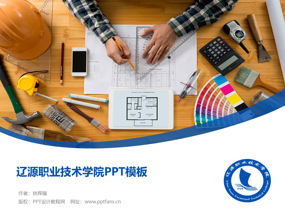 辽源职业技术学院PPT模板_幻灯片预览图1