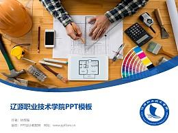 辽源职业技术学院PPT模板