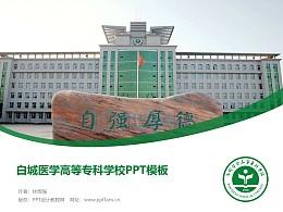 白城医学高等专科学校PPT模板