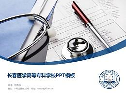 長春醫學高等專科學校PPT模板