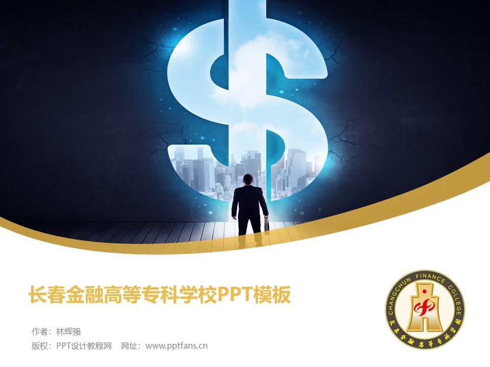 长春金融高等专科学校PPT模板_幻灯片预览图1