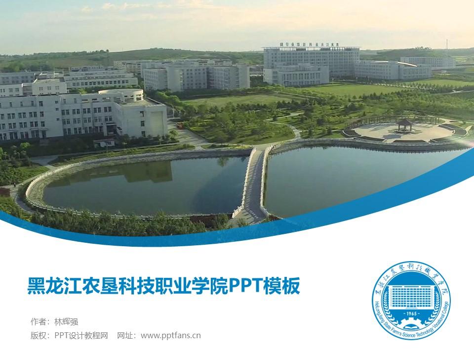 黑龙江农垦科技职业学院PPT模板下载_幻灯片预览图1