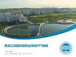 黑龙江农垦科技职业学院PPT模板下载