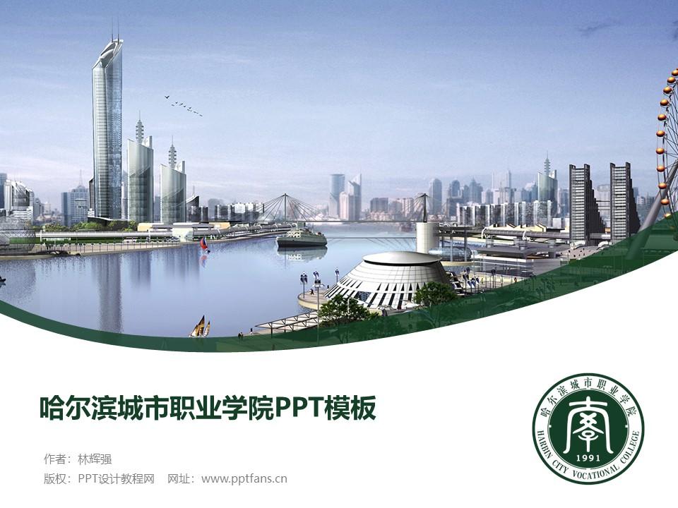 哈尔滨城市职业学院PPT模板下载_幻灯片预览图1